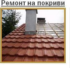 Галерия - ремонт на покриви