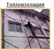 Галерия - топлоизолация
