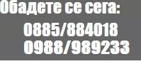Обадете се сега: 0895/412201 ; 0884/646556