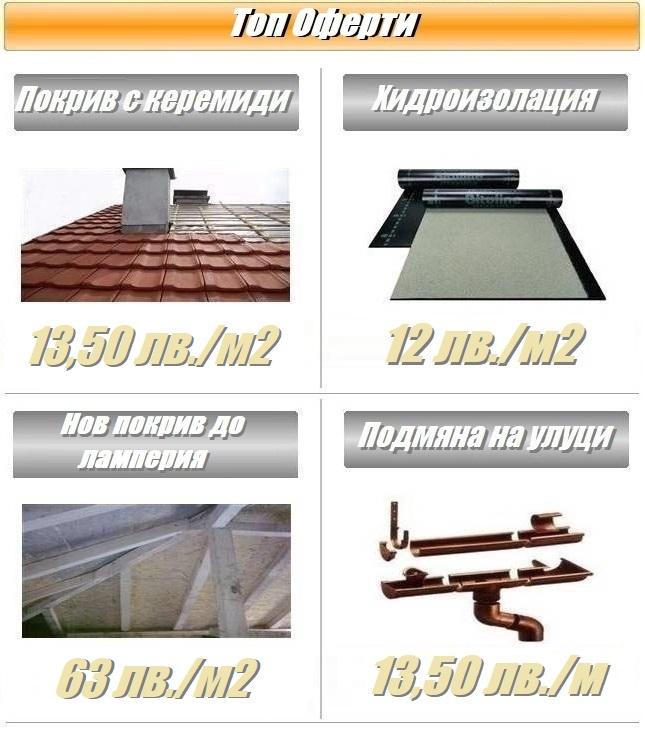 ремонтиране на всички видове покриви