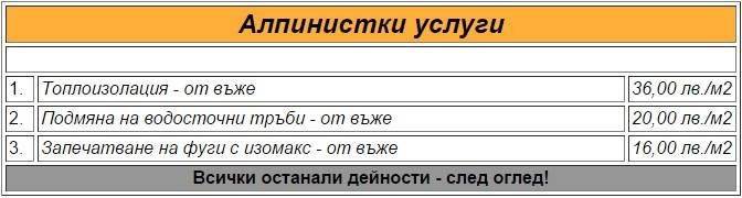 Алпинистки услуги 1. Топлоизолация - от въже 36,00 лв./м2 2. Подмяна на водосточни тръби - от въже 20,00 лв./м2 3. Запечатване на фуги с изомакс - от въже